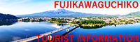 Fuji Lake Kawaguchi synthesis sightseeing information site